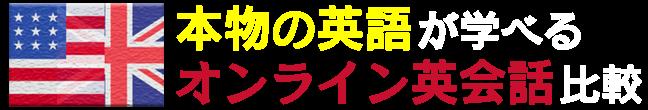 オンライン英会話比較サイトのロゴ