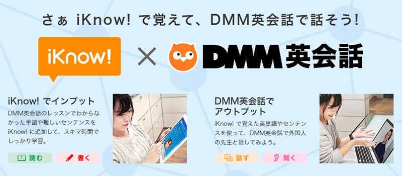 英語学習アプリiKnow!を無料で使えるDMM英会話