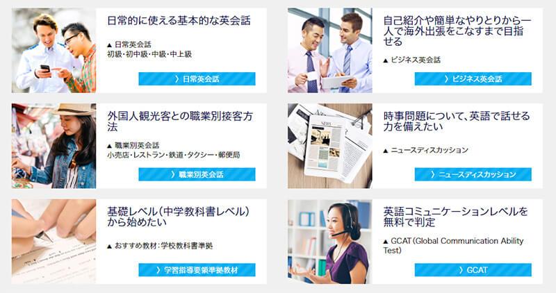 産経オンライン英会話で学習できる6種の教材