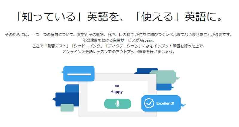 産経オンライン英会話で使用できるAispeak