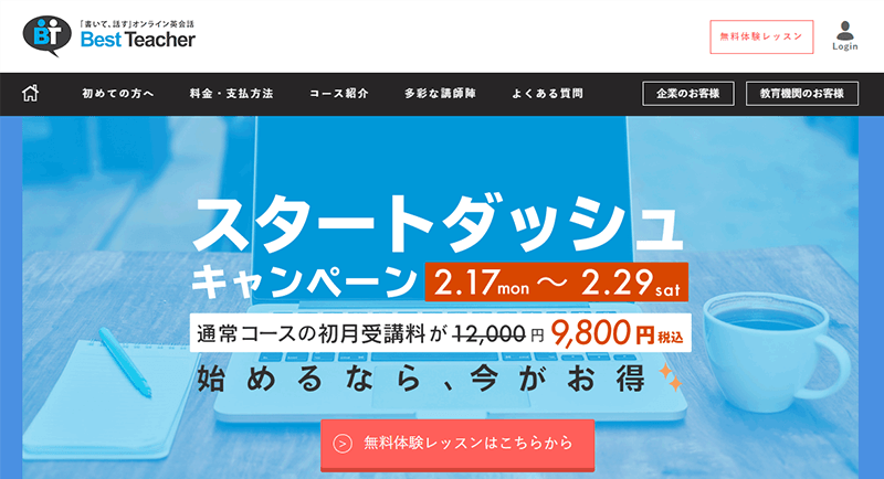 ベストティーチャー公式サイトのスクリーンショット画像