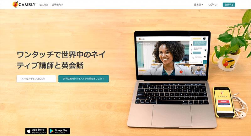 Cambly公式サイトのスクリーンショット画像