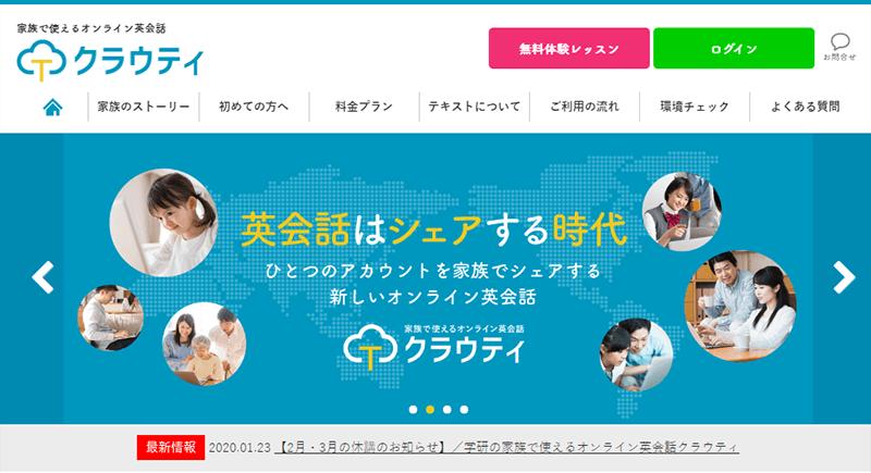 クラウティ公式サイトのスクリーンショット画像