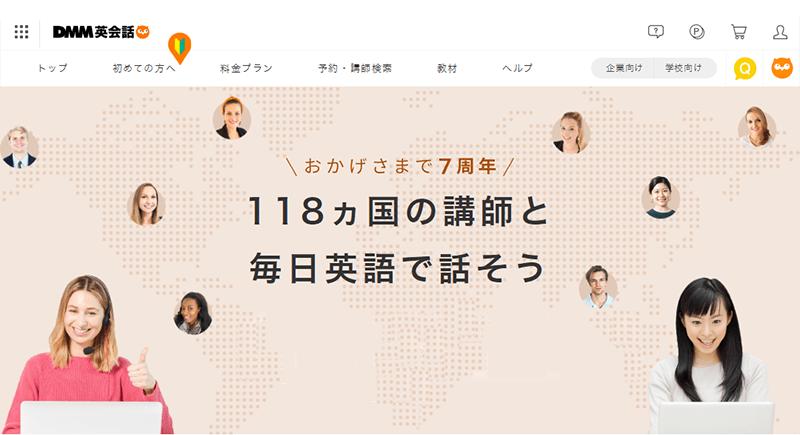 DMM英会話公式サイトのスクリーンショット画像