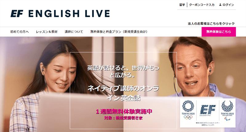 EFイングリッシュライブ公式サイトのスクリーンショット画像