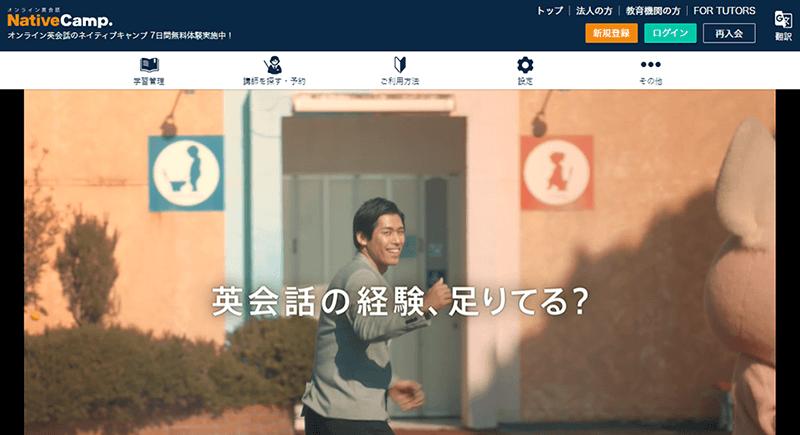 ネイティブキャンプ公式サイトのスクリーンショット画像