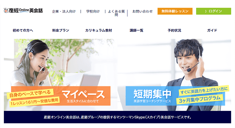 産経オンライン英会話公式サイトのスクリーンショット画像