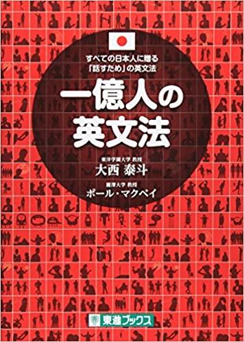 1億人の英文法 すべての日本人に贈る「話すため」の英文法